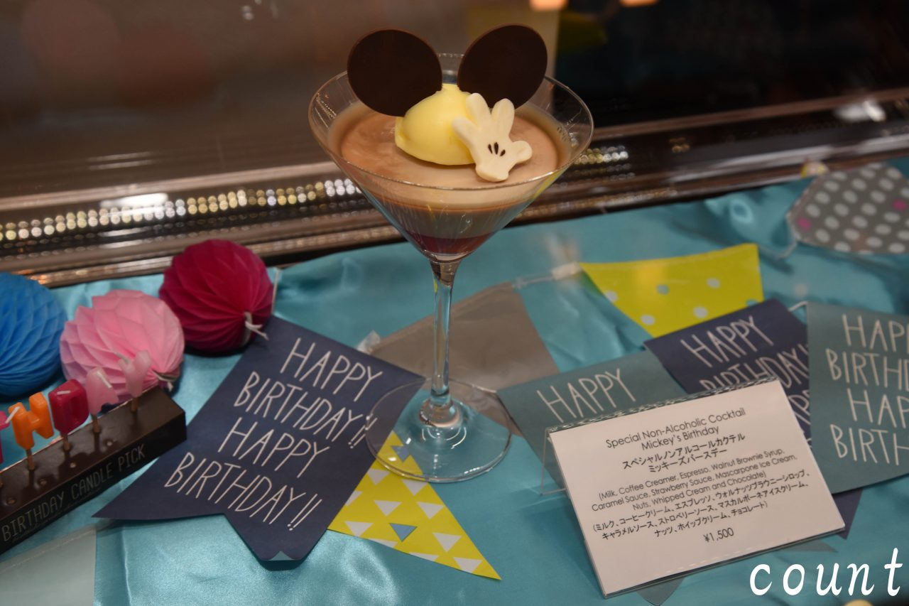 【限定メニューでお祝い!】ミッキーマウスの誕生日@ハイピリオンラウンジ
