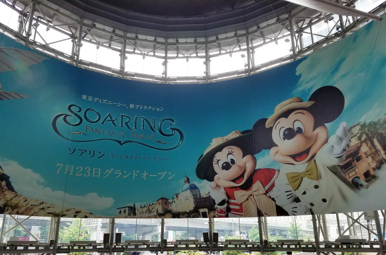 【2019年7月23日オープン!】世界のソアリンが東京ディズニーシーへやってくる!