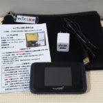 【Wi-Fi東京】国内でポケットWi-Fiをレンタルしてみました。子連れ旅行には必須級!