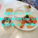 東京ディズニーランド 子連れにおすすめなレストラン5選!全お子様メニューの写真も有り
